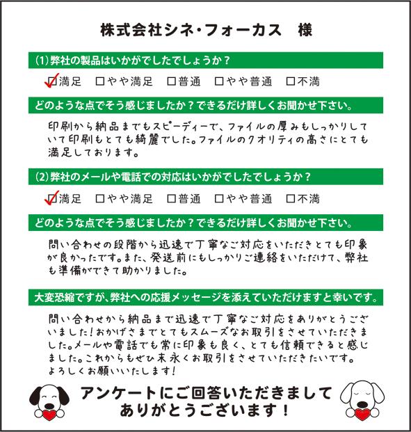 【ひな形】アンケート掲載用
